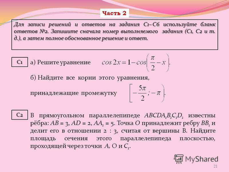 Часть 2 Для записи решений и ответов на задания С1– С6 используйте бланк ответов 2. Запишите сначала номер выполняемого задания (С1, С2 и т. д.), а затем полное обоснованное решение и ответ. а) Решите уравнение б) Найдите все корни этого уравнения, п