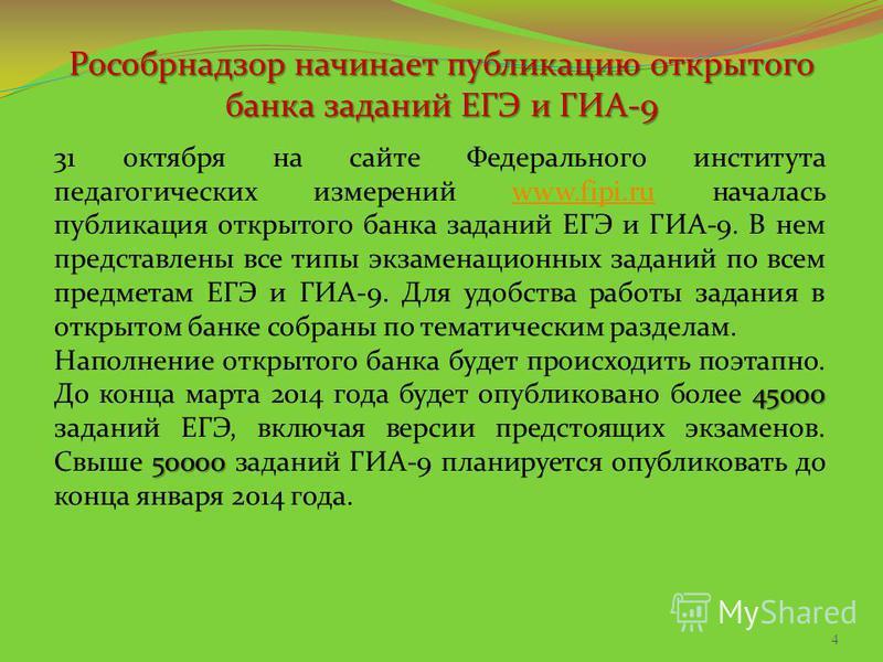 31 октября на сайте Федерального института педагогических измерений www.fipi.ru началась публикация открытого банка заданий ЕГЭ и ГИА-9. В нем представлены все типы экзаменационных заданий по всем предметам ЕГЭ и ГИА-9. Для удобства работы задания в