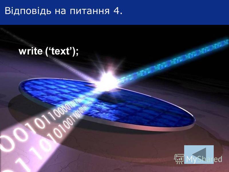 write (text); Відповідь на питання 4.