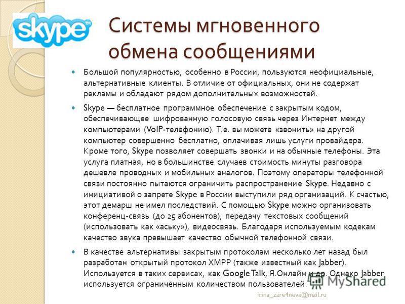 Системы мгновенного обмена сообщениями Большой популярностью, особенно в России, пользуются неофициальные, альтернативные клиенты. В отличие от официальных, они не содержат рекламы и обладают рядом дополнительных возможностей. Skype бесплатное програ