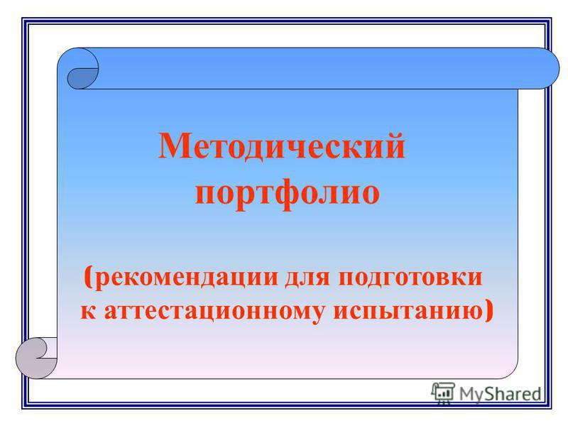 Методический портфолио ( рекомендации для подготовки к аттестационному испытанию )