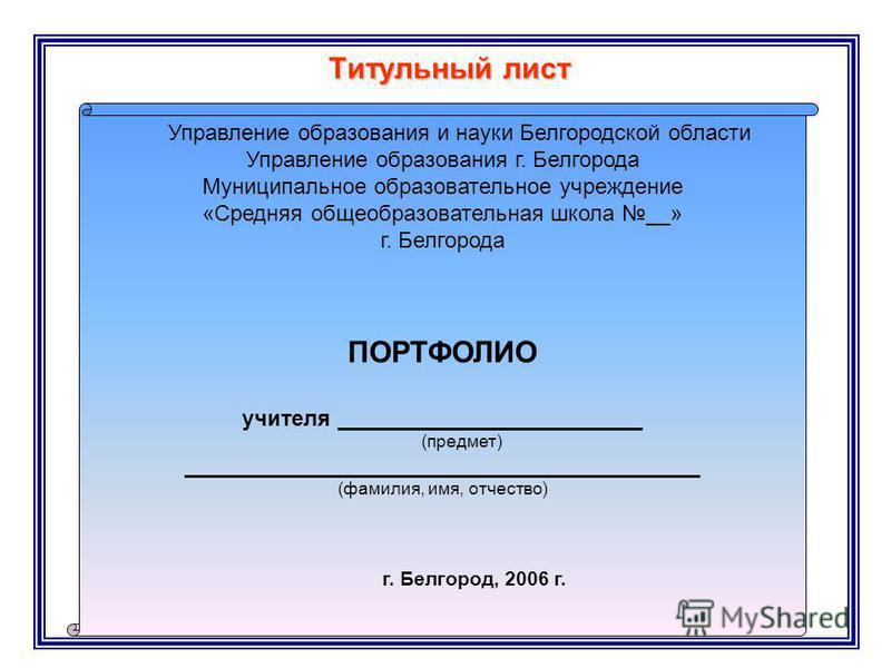 Управление образования и науки Белгородской области Управление образования г. Белгорода Муниципальное образовательное учреждение «Средняя общеобразовательная школа __» г. Белгорода ПОРТФОЛИО учителя _________________________ (предмет) _______________