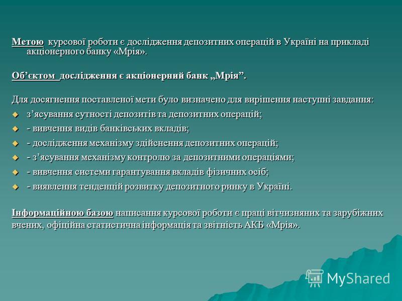 Метою курсової роботи є дослідження депозитних операцій в Україні на прикладі акціонерного банку «Мрія». Обєктом дослідження є акціонерний банк Мрія. Для досягнення поставленої мети було визначено для вирішення наступні завдання: зясування сутності д