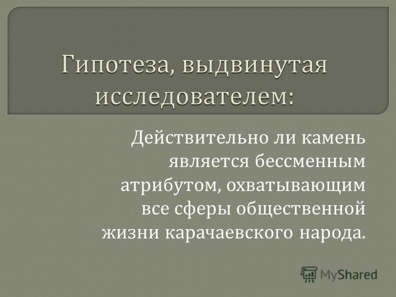 Действительно ли камень является бессменным атрибутом, охватывающим все сферы общественной жизни карачаевского народа.