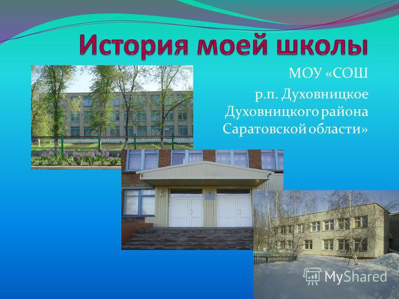 МОУ «СОШ р.п. Духовницкое Духовницкого района Саратовской области»