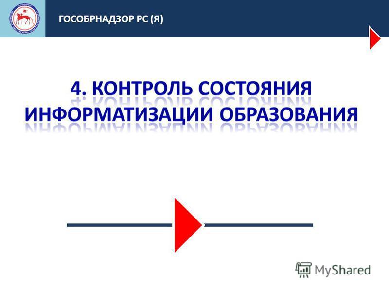 ГОСОБРНАДЗОР РС (Я)
