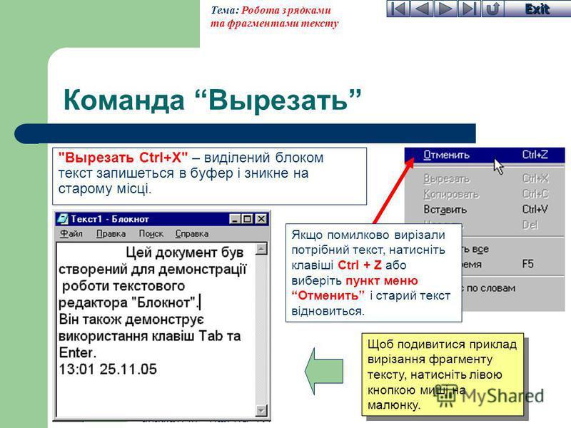 Exit Тема: Робота з рядками та фрагментами тексту Команда Вырезать