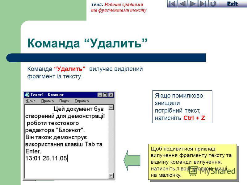 Exit Тема: Робота з рядками та фрагментами тексту Команда Удалить Команда Удалить