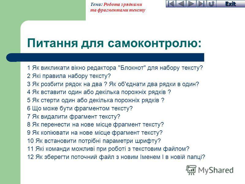 Exit Тема: Робота з рядками та фрагментами тексту Питання для самоконтролю: 1 Як викликати вікно редактора