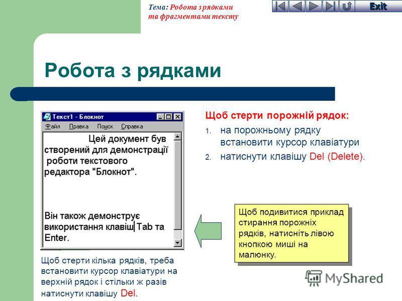 Exit Тема: Робота з рядками та фрагментами тексту Робота з рядками Щоб стерти порожній рядок: 1. на порожньому рядку встановити курсор клавіатури 2. натиснути клавішу Del (Delete). Щоб стерти кілька рядків, треба встановити курсор клавіатури на верхн