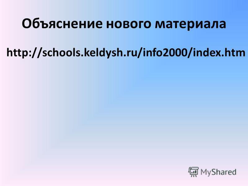 Объяснение нового материала http://schools.keldysh.ru/info2000/index.htm