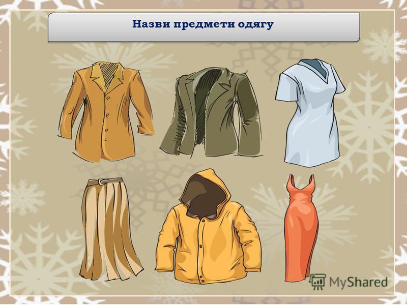 Назви предмети одягу Назви предмети одягу