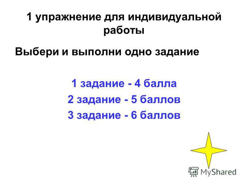 1 упражнение для индивидуальной работы Выбери и выполни одно задание 1 задание - 4 балла 2 задание - 5 баллов 3 задание - 6 баллов