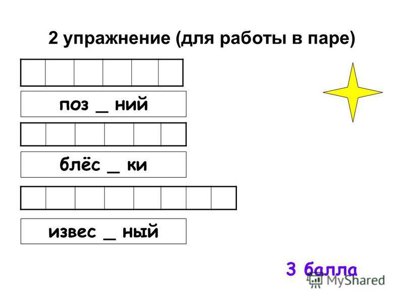 2 упражнение (для работы в паре) 3 балла поз _ нии блёс _ ки извес _ ный
