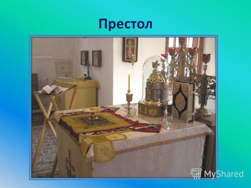 На ппрестоле находится: аантиминс Еевангелиекрест ддарохранительница ддароносица семисвечник заппрестольный крест