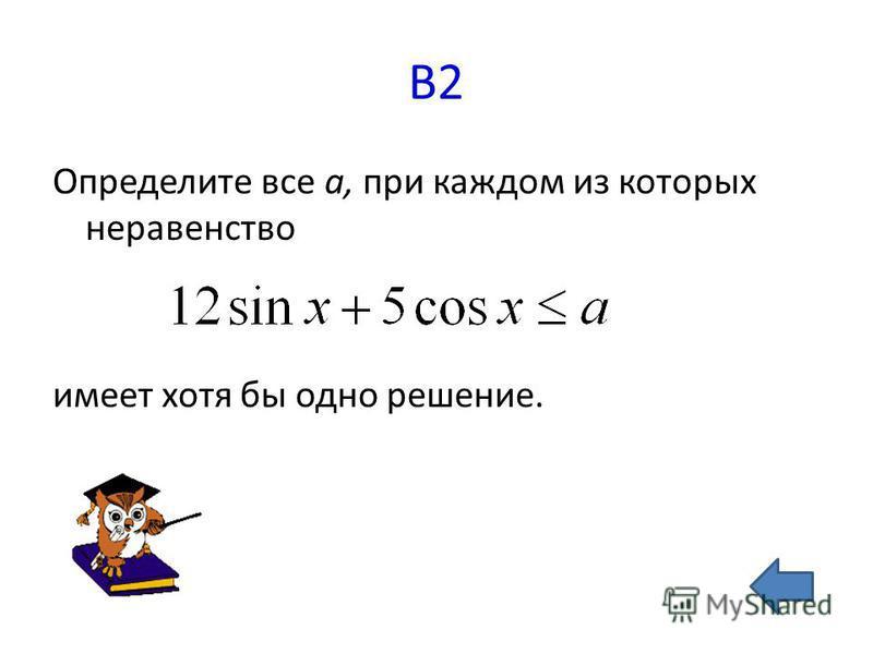 В1 Решите уравнение