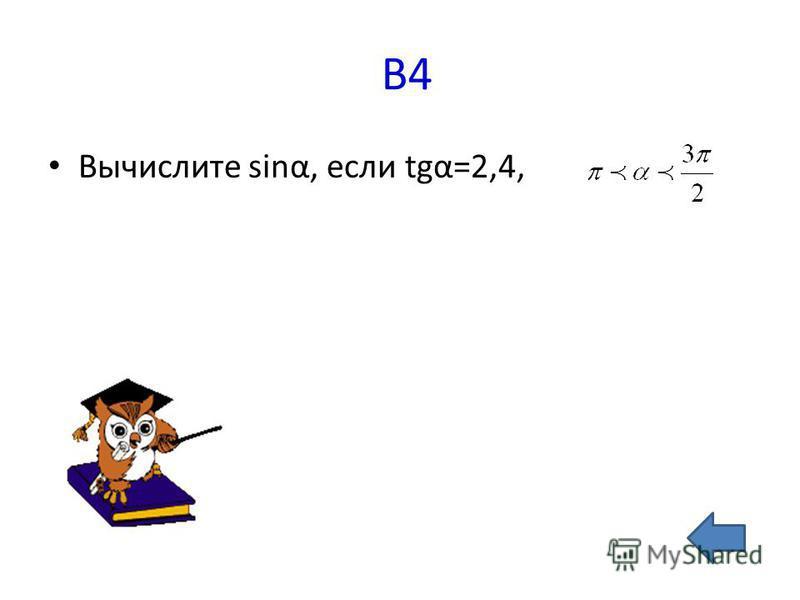 В3 Продолжите формулу
