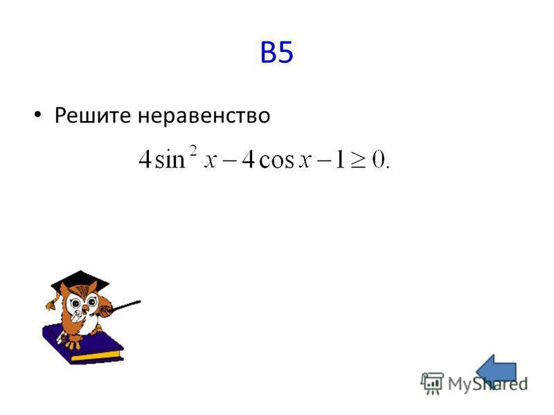 В4 Вычислите sinα, если tgα=2,4,
