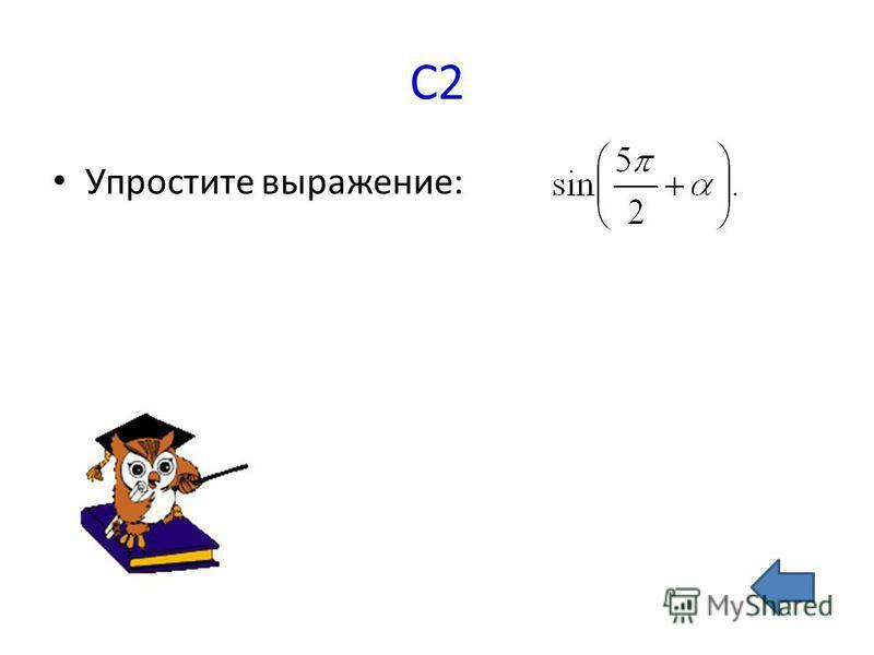 С1 Что называется arcsin числа а (а 1)?