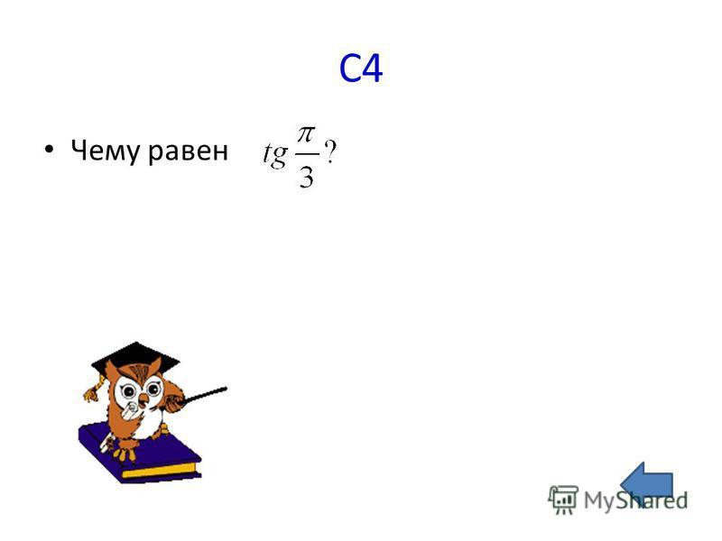С3 Вычислите