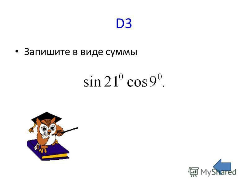 D2 Выразите величину угла α в радианах, если α=150 0.