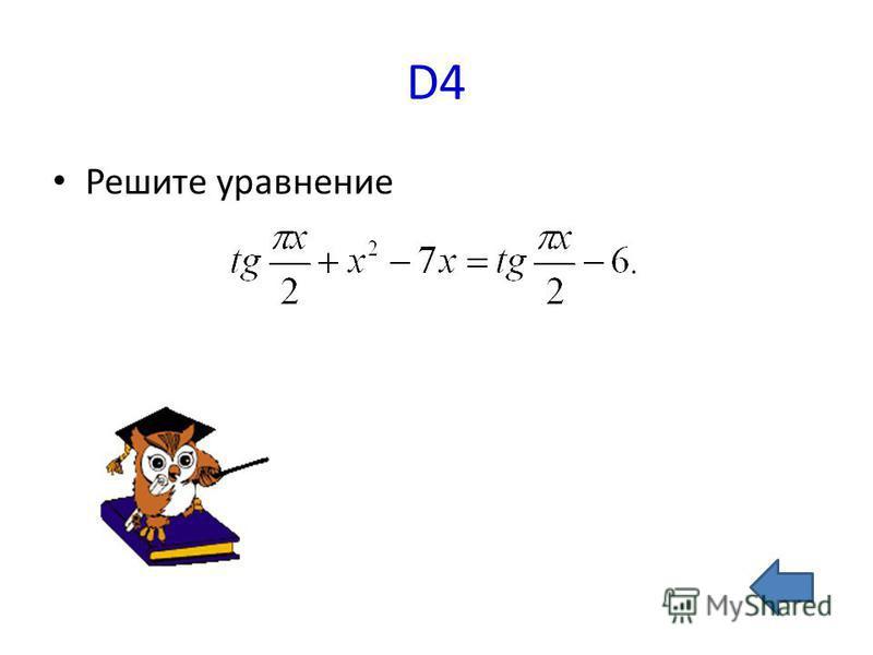 D3 Запишите в виде суммы