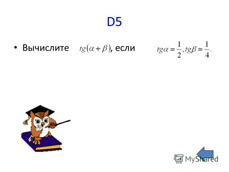 D4 Решите уравнение