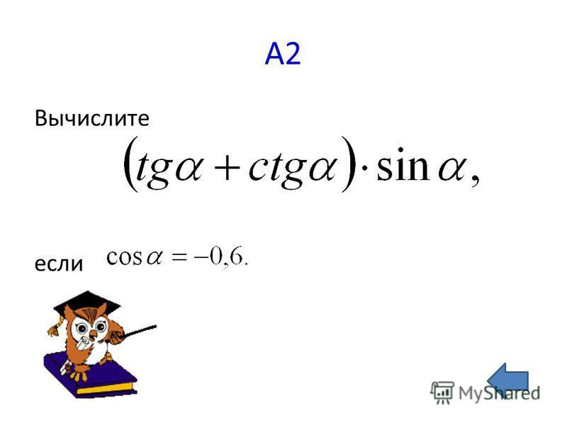 A1 Определите тангенс острого угла α в прямоугольном треугольнике y z x α