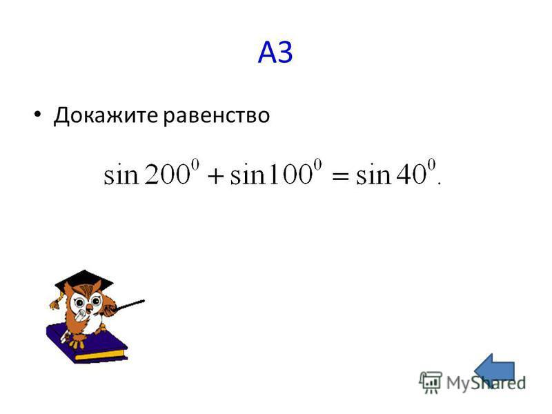A2 Вычислите если