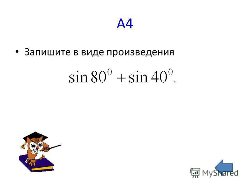 А3 Докажите равенство