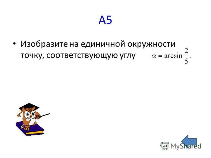 А4 Запишите в виде произведения