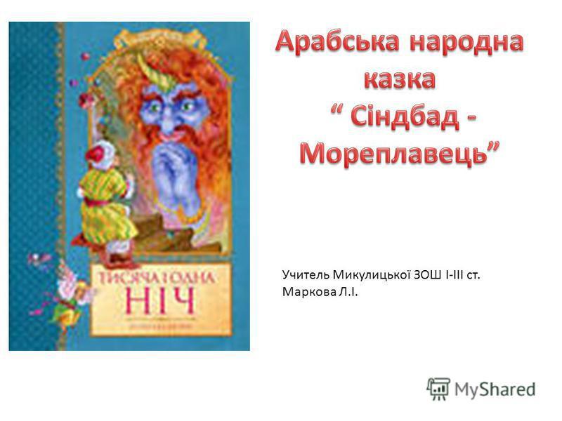 Учитель Микулицької ЗОШ І-ІІІ ст. Маркова Л.І.