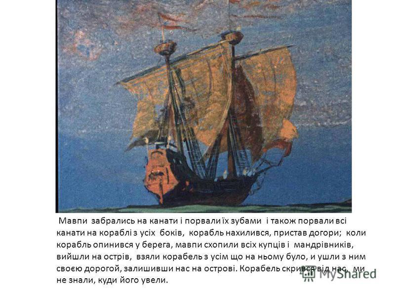 Мавпи забрались на канати і порвали їх зубами і також порвали всі канати на кораблі з усіх боків, корабль нахилився, пристав догори; коли корабль опинився у берега, мавпи схопили всіх купців і мандрівників, вийшли на острів, взяли корабель з усім що