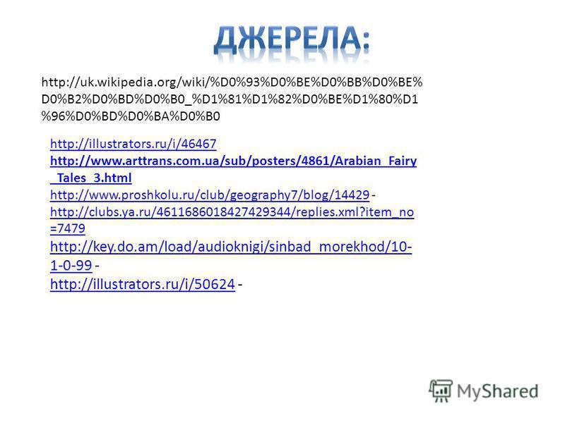 http://uk.wikipedia.org/wiki/%D0%93%D0%BE%D0%BB%D0%BE% D0%B2%D0%BD%D0%B0_%D1%81%D1%82%D0%BE%D1%80%D1 %96%D0%BD%D0%BA%D0%B0 http://illustrators.ru/i/46467 http://www.arttrans.com.ua/sub/posters/4861/Arabian_Fairy _Tales_3.html http://www.proshkolu.ru/