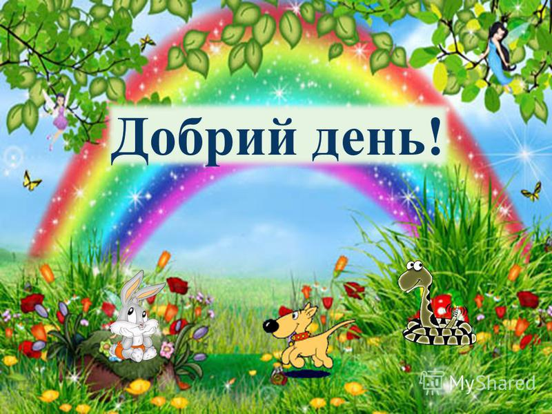 Добрий день!