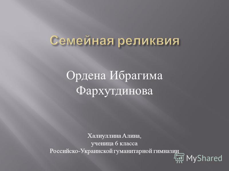 Ордена Ибрагима Фархутдинова Халиуллина Алина, ученица 6 класса Российско - Украинской гуманитарной гимназии