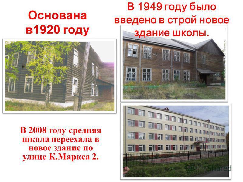 Основана в 1920 году В 2008 году средняя школа переехала в новое здание по улице К.Маркса 2. В 1949 году было введено в строй новое здание школы.