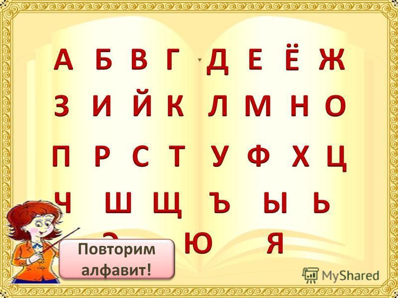 Повторим алфавит!