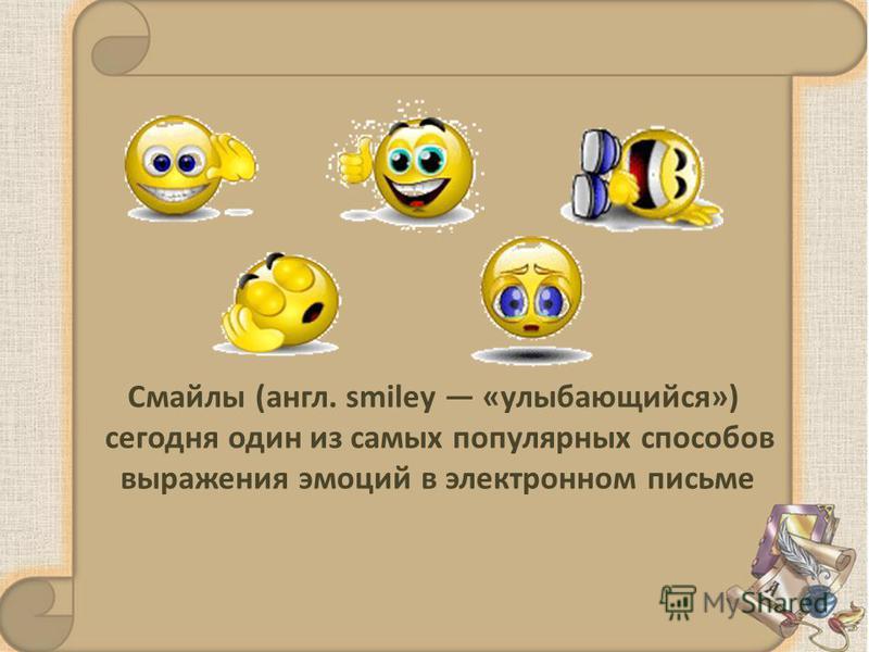 Смайлы (англ. smiley «улыбающийся») сегодня один из самых популярных способов выражения эмоций в электронном письме