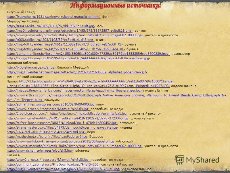 Титульный слайд http://freeyaho.ru/1931-starinnye-rukopisi-manuskript.html-http://freeyaho.ru/1931-starinnye-rukopisi-manuskript.html- фон Маршрутный слайд http://s004.radikal.ru/i205/1002/d7/dd19973b231dt.jpg-http://s004.radikal.ru/i205/1002/d7/dd19