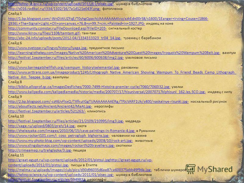 http://tehno-science.ru/wp-content/uploads/2011/01/pisec.jpg-http://tehno-science.ru/wp-content/uploads/2011/01/pisec.jpg- шумер в библиотеке http://s016.radikal.ru/i334/1102/16/7a1d121e043f.png-http://s016.radikal.ru/i334/1102/16/7a1d121e043f.png- ф