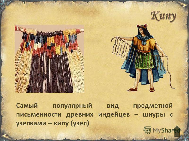 Самый популярный вид предметной письменности древних индейцев – шнуры с узелками – кипу (узел)