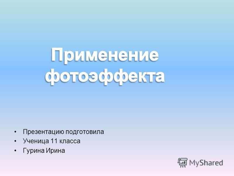 Презентацию подготовила Ученица 11 класса Гурина Ирина