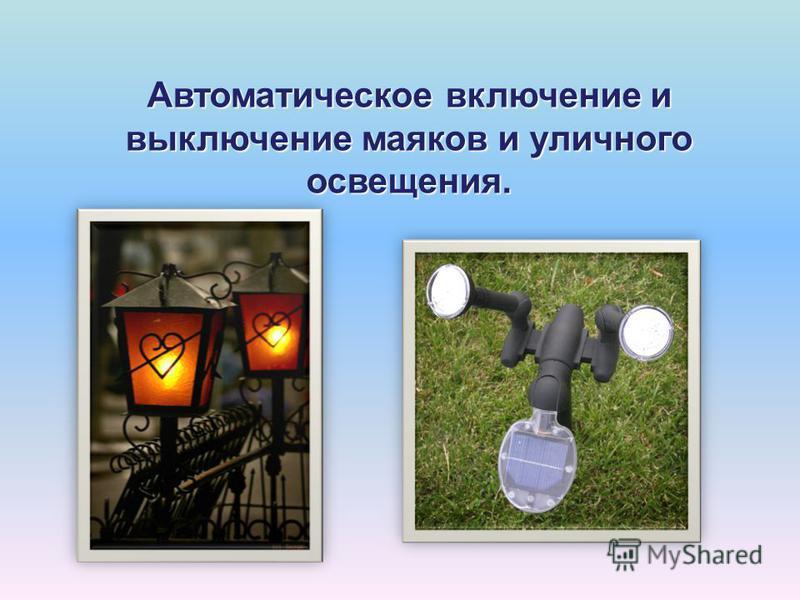 Автоматическое включение и выключение маяков и уличного освещения.