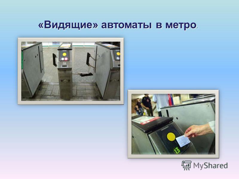 «Видящие» автоматы в метро.