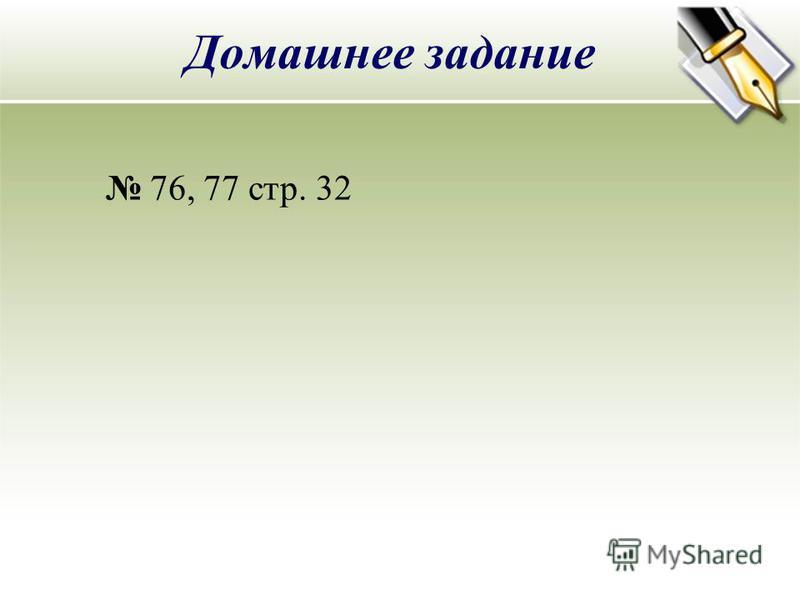 Домашнее задание 76, 77 стр. 32