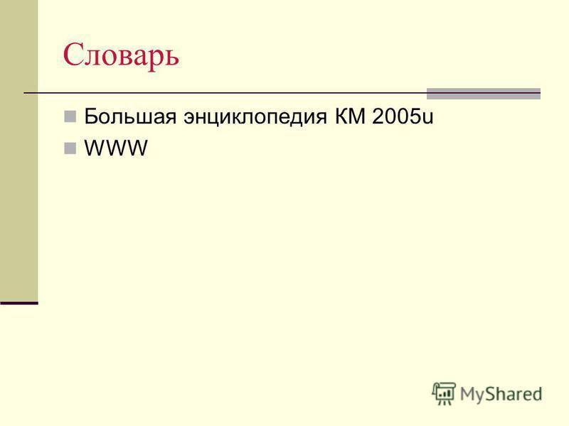 Словарь Большая энциклопедия КМ 2005u WWW