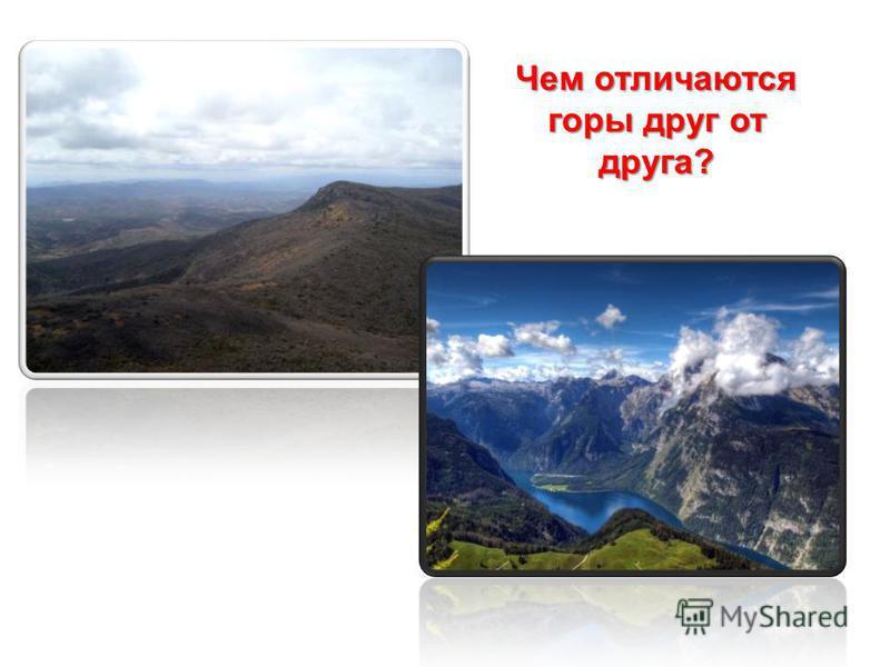 Чем отличаются горы друг от друга?