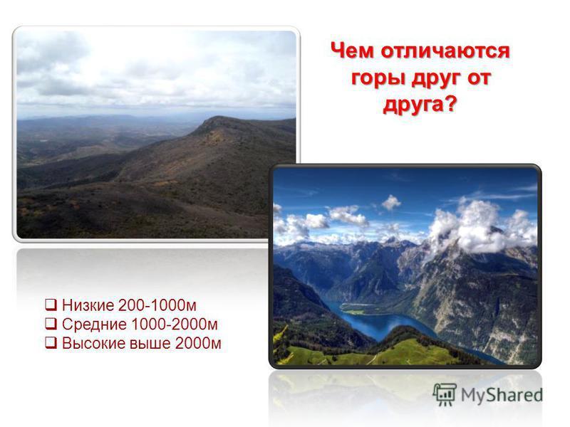 Низкие 200-1000 м Средние 1000-2000 м Высокие выше 2000 м