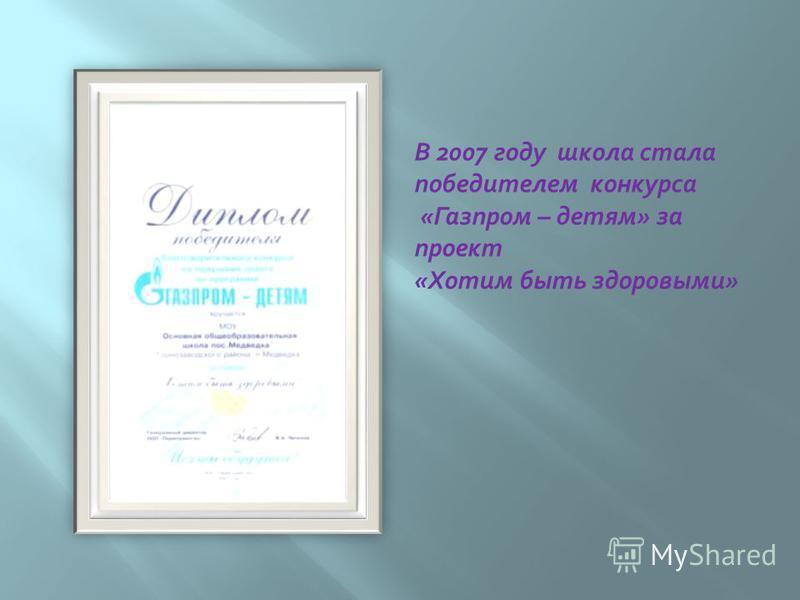 В 2007 году школа стала победителем конкурса «Газпром – детям» за проект «Хотим быть здоровыми»